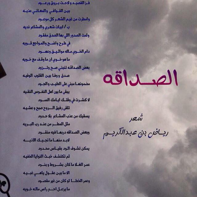 بالصور بيت شعر عن الصديق الغالي , اجمل الاشعار عن فضل الصديق 955 5
