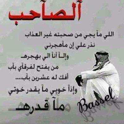 بالصور بيت شعر عن الصديق الغالي , اجمل الاشعار عن فضل الصديق 955 6
