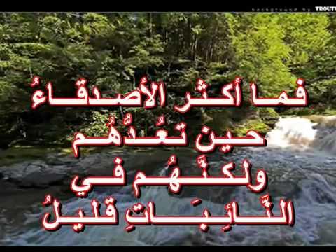 بالصور بيت شعر عن الصديق الغالي , اجمل الاشعار عن فضل الصديق 955 8