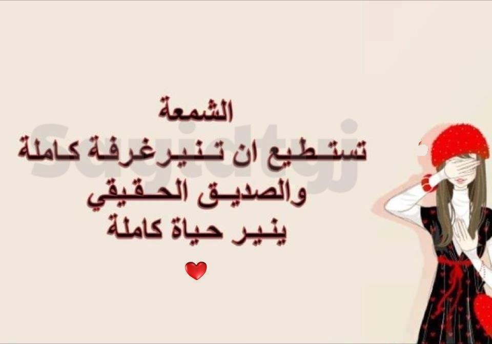 بالصور بيت شعر عن الصديق الغالي , اجمل الاشعار عن فضل الصديق 955 9