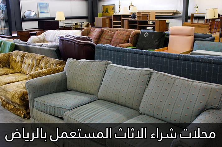 بالصور اثاث مستعمل بالرياض , خدمات متميزه خاصه بالاثاث فى الرياض 960 10