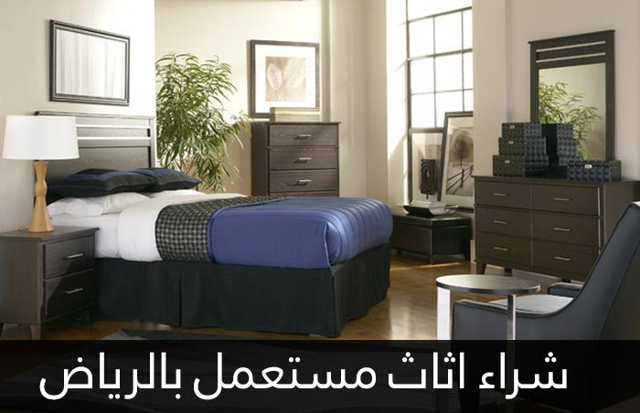 بالصور اثاث مستعمل بالرياض , خدمات متميزه خاصه بالاثاث فى الرياض 960 4