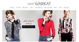 صوره مواقع ملابس , افضل المواقع الخاصه بالازياء