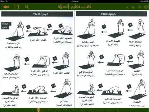 بالصور كيفية الصلاة الصحيحة بالصور للنساء , طريقه الصلاة الصحيحه بالصور