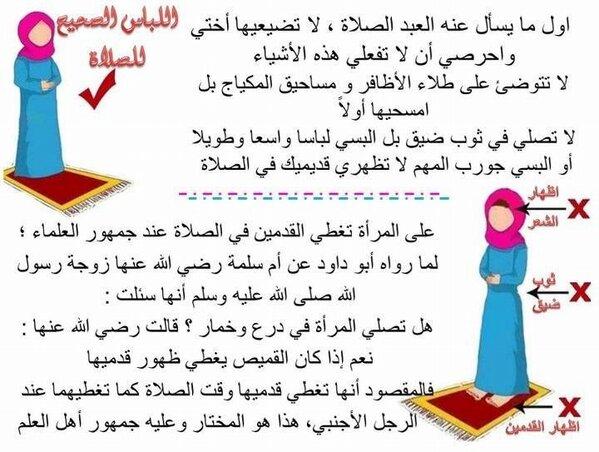 صوره كيفية الصلاة الصحيحة بالصور للنساء , طريقه الصلاة الصحيحه بالصور