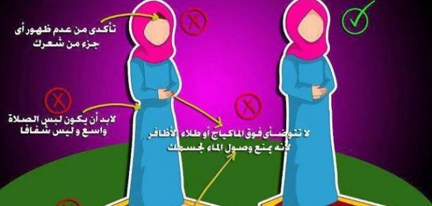بالصور كيفية الصلاة الصحيحة بالصور للنساء , طريقه الصلاة الصحيحه بالصور 978 2