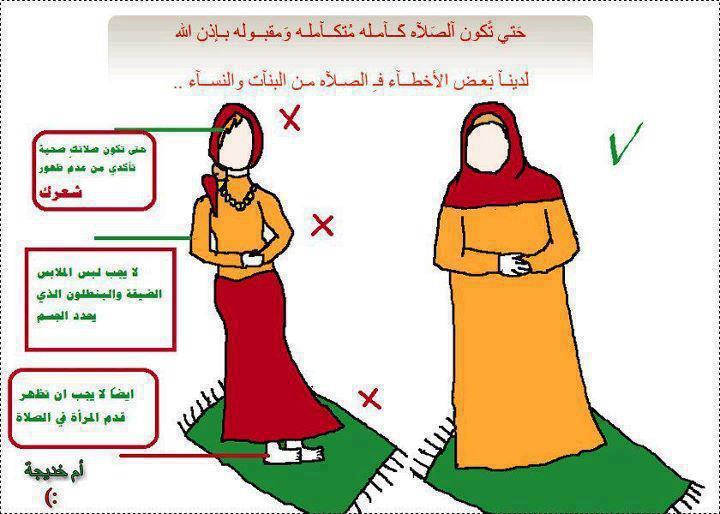 بالصور كيفية الصلاة الصحيحة بالصور للنساء , طريقه الصلاة الصحيحه بالصور 978 4