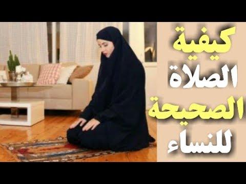 بالصور كيفية الصلاة الصحيحة بالصور للنساء , طريقه الصلاة الصحيحه بالصور 978 7