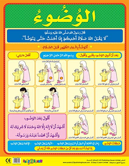 بالصور كيفية الصلاة الصحيحة بالصور للنساء , طريقه الصلاة الصحيحه بالصور 978 9