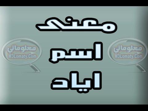 بالصور معنى اسم اياد , معانى مميزه لاسم اياد 995 1