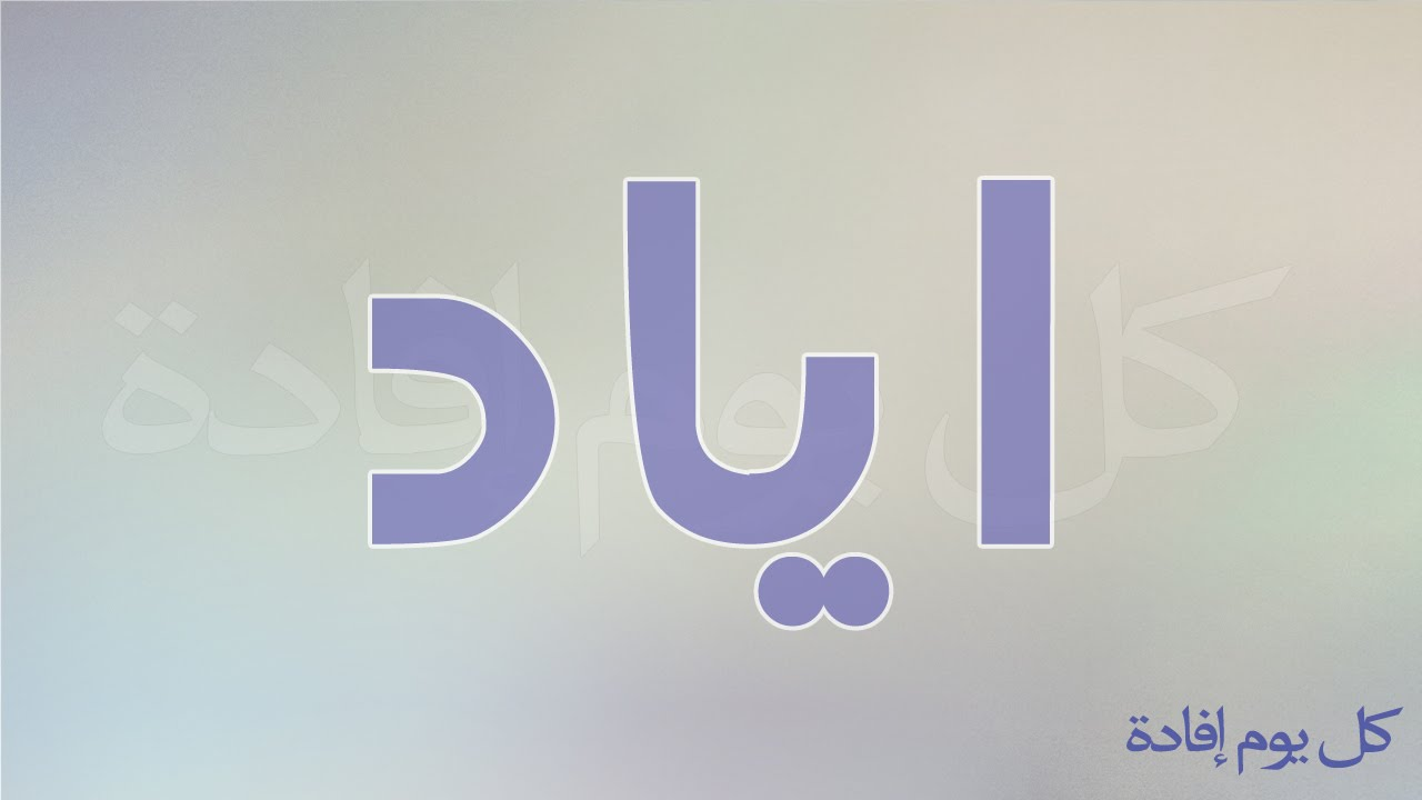 بالصور معنى اسم اياد , معانى مميزه لاسم اياد 995
