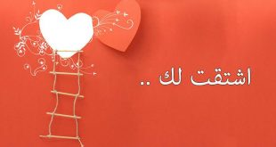 صوره رسائل حب قصيرة , صور عشان بحبك رومانسية