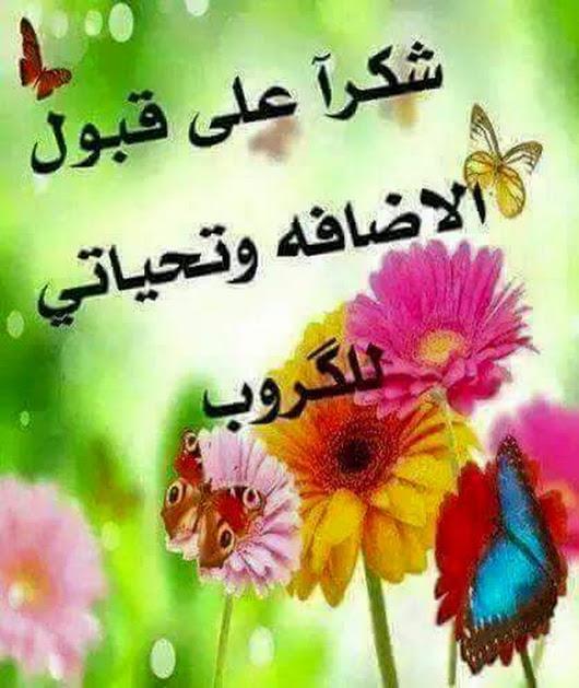 بالصور شكرا على قبول الصداقة , صور فيسبوك شكرا لقبول الصداقة 1309 2