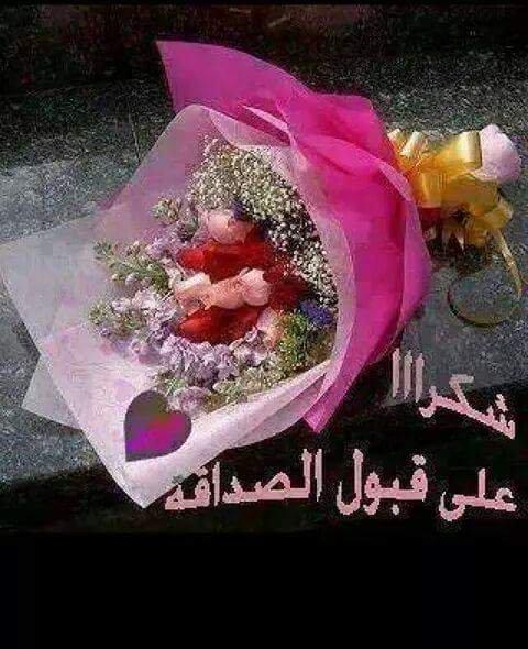 بالصور شكرا على قبول الصداقة , صور فيسبوك شكرا لقبول الصداقة 1309 3