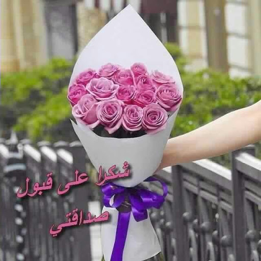 صوره شكرا على قبول الصداقة , صور فيسبوك شكرا لقبول الصداقة