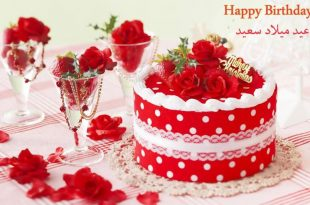 صورة بطاقات اعياد ميلاد , صور عيد ميلاد سعيد للجميع