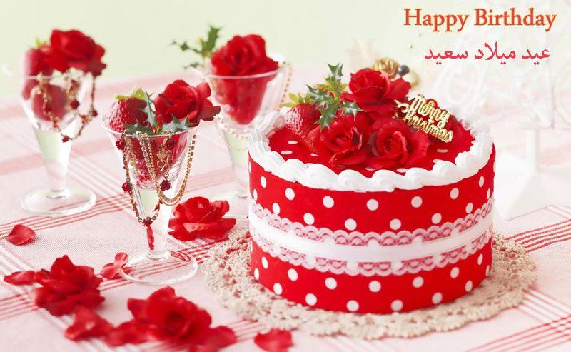 بالصور بطاقات اعياد ميلاد , صور عيد ميلاد سعيد للجميع 1325