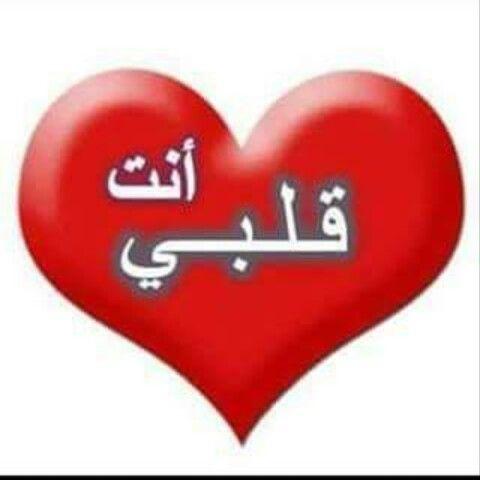 بالصور ياحبيبة قلبي انتي , صور انت وانتي قلبي وكلام حب 1332 5