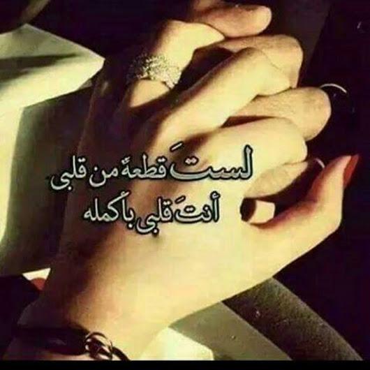 بالصور ياحبيبة قلبي انتي , صور انت وانتي قلبي وكلام حب 1332 9