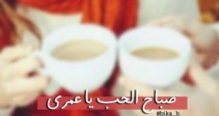 بالصور صباح الخير حبيبي , اجمل صباح الخير يانور العين بالصور 1333 11 310x165