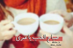صوره صباح الخير حبيبي , اجمل صباح الخير يانور العين بالصور