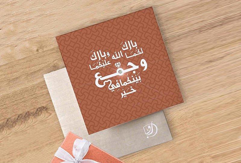 بالصور بطاقة تهنئة زواج , بطاقات لاجمل عروسة و عريس قرب موعد زفافهم 1348 1