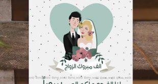 صور بطاقة تهنئة زواج , بطاقات لاجمل عروسة و عريس قرب موعد زفافهم