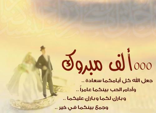 بالصور بطاقة تهنئة زواج , بطاقات لاجمل عروسة و عريس قرب موعد زفافهم 1348 4