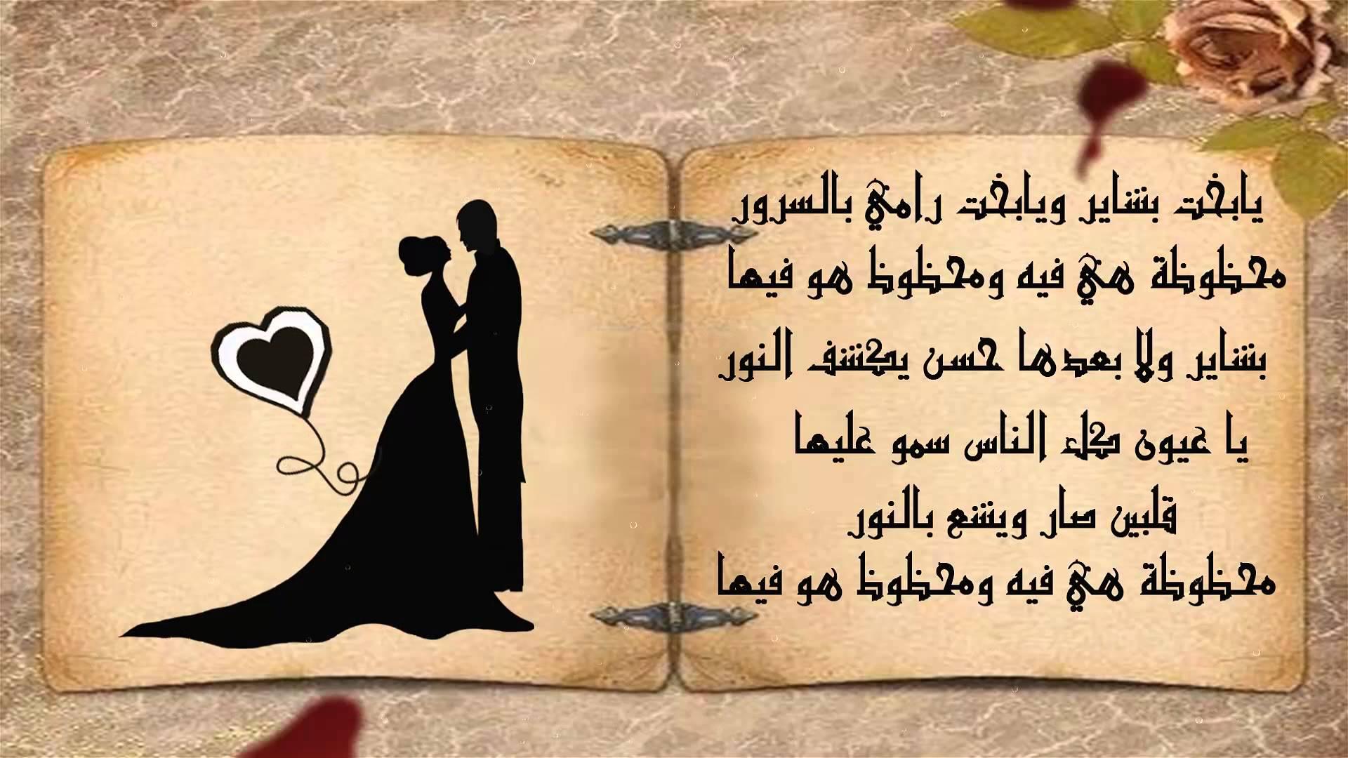 بالصور بطاقة تهنئة زواج , بطاقات لاجمل عروسة و عريس قرب موعد زفافهم 1348 5
