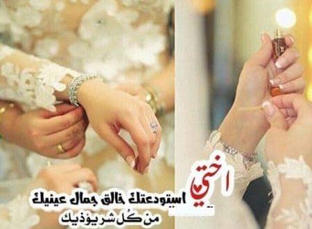 بالصور بطاقة تهنئة زواج , بطاقات لاجمل عروسة و عريس قرب موعد زفافهم 1348 8