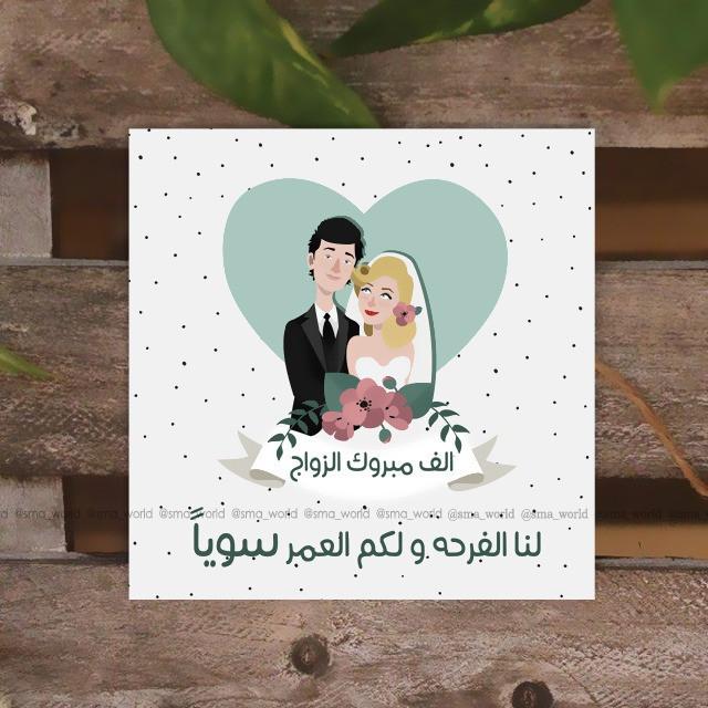 بالصور بطاقة تهنئة زواج , بطاقات لاجمل عروسة و عريس قرب موعد زفافهم 1348