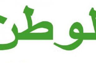 بالصور شعر هجاء , شعر هجائي مبكي عن الوطن و الظلم 1376 2 310x205