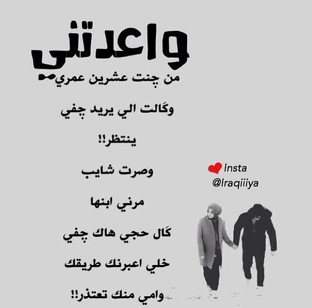بالصور شعر حزين عراقي , اشعار و كلام عراقي بالصور 1408 1