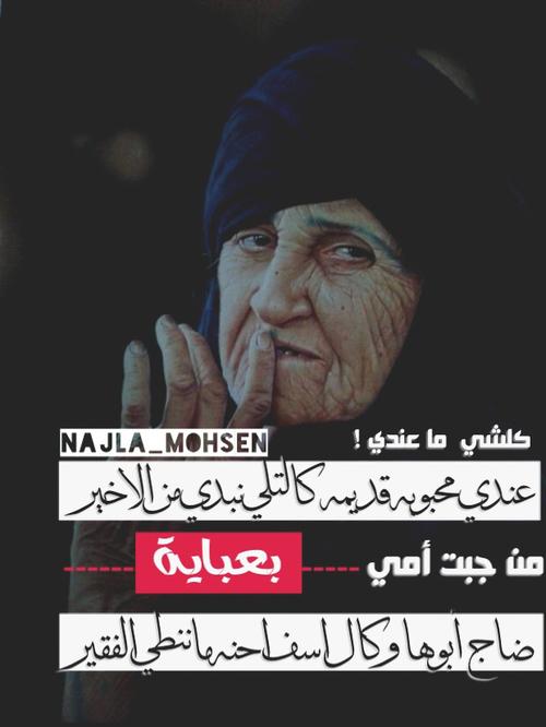 بالصور شعر حزين عراقي , اشعار و كلام عراقي بالصور 1408 3