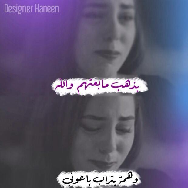 بالصور شعر حزين عراقي , اشعار و كلام عراقي بالصور 1408 5
