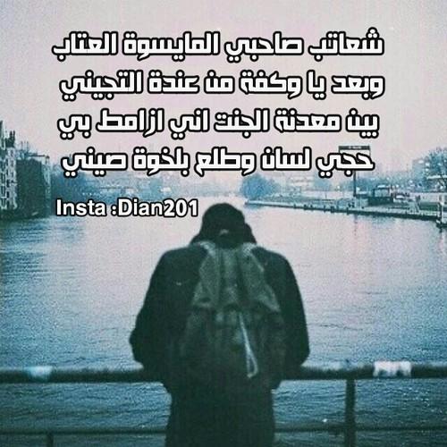 بالصور شعر حزين عراقي , اشعار و كلام عراقي بالصور 1408 6