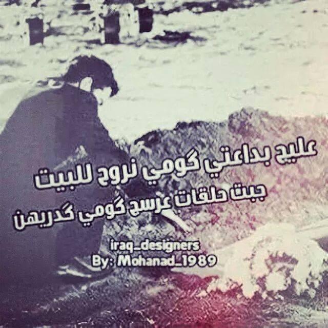 بالصور شعر حزين عراقي , اشعار و كلام عراقي بالصور 1408 7