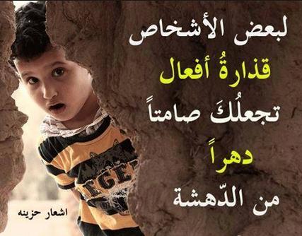 بالصور شعر حزين عراقي , اشعار و كلام عراقي بالصور 1408
