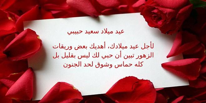 بالصور عبارات عيد ميلاد حبيبي , اجمل صورة لعيد ميلاد الحبيب و الحبيبة 1435 1