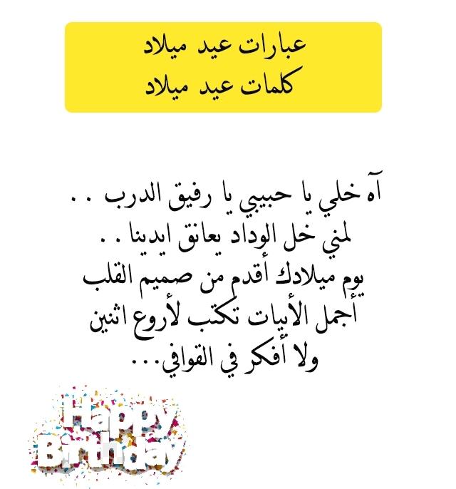 بالصور عبارات عيد ميلاد حبيبي , اجمل صورة لعيد ميلاد الحبيب و الحبيبة 1435 2