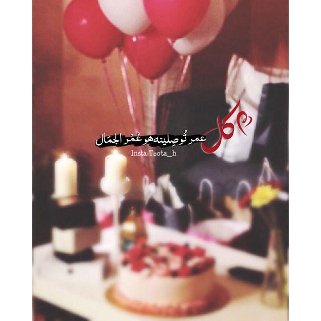 بالصور عبارات عيد ميلاد حبيبي , اجمل صورة لعيد ميلاد الحبيب و الحبيبة 1435 5