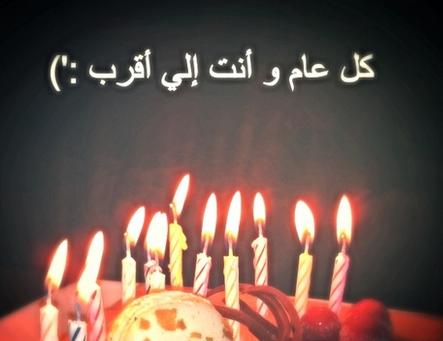 بالصور عبارات عيد ميلاد حبيبي , اجمل صورة لعيد ميلاد الحبيب و الحبيبة 1435