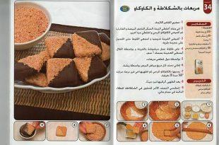 صورة حلويات جزائرية بالصور سهلة التحضير , احلى حلو جزائري بالصور وطريقة