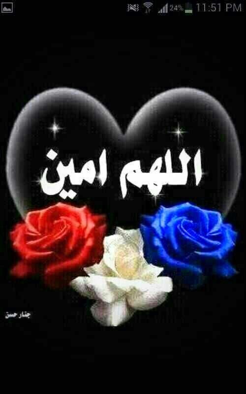 بالصور صور اللهم امين , صور كومنتات اللهم امين يارب العالمين 1446 7