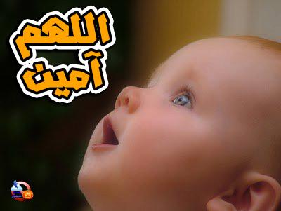 بالصور صور اللهم امين , صور كومنتات اللهم امين يارب العالمين 1446 8