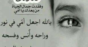 صوره كلام حزين عن فراق الام , صور عن موت الام والفراق عنها