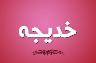 بالصور صور اسم خديجة , صور باسمك يا خديجة 1463 2 310x205