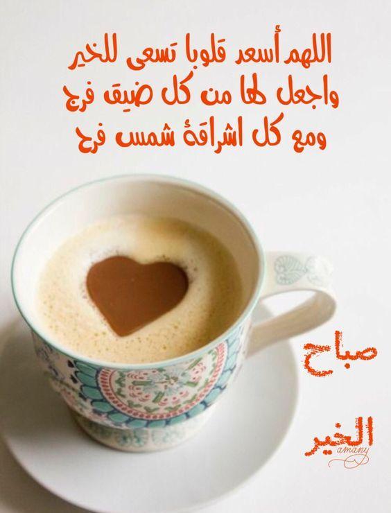 1dfd77ea3 اجمل عبارات الصباح , صور بتتكلم عن الصباح - عيون الرومانسية
