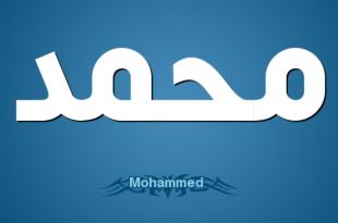صوره ما معنى اسم محمد , ماهو معنى اسم ذكر محمد