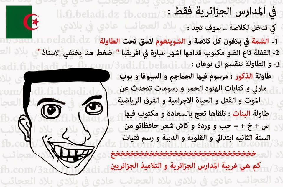 صورة الضحك في الجزائر , صور كومنتات ضحك جزائرية